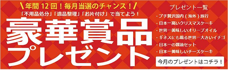 【ご依頼者さま限定企画】鶴岡片付け110番毎月恒例キャンペーン実施中!